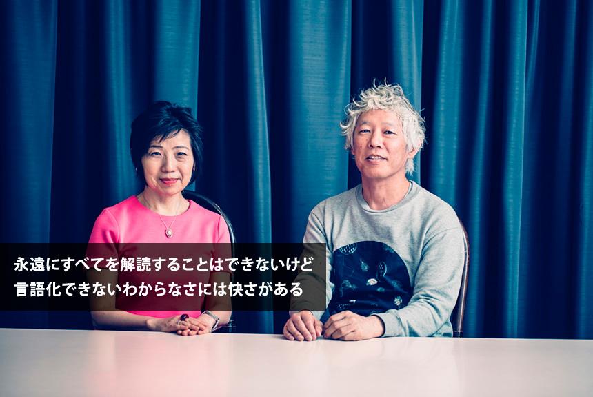 長谷川祐子×ホンマタカシ アピチャッポンがこんなに愛される訳