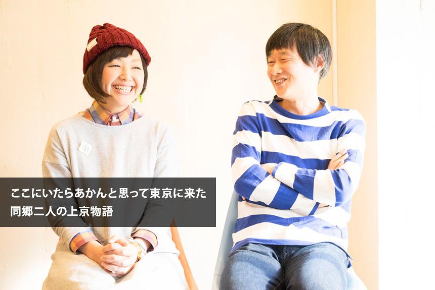 「もっと世に出るため」東京に賭けた岩崎愛と福田利之の上京物語