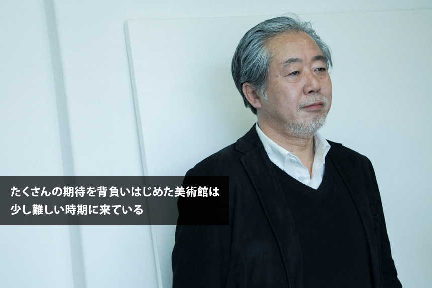 難しい時期に来ている「美術館」の歴史を、建築家・内藤廣に聞く