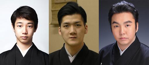 左から:片岡千之助、清元昂洋、清元一太夫