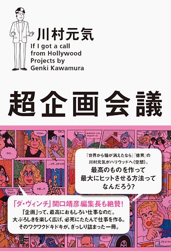 川村元気『超企画会議』表紙