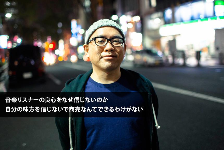 ヴィレヴァン下北沢店名物バイヤー・金田の語る成功論と怒りとは