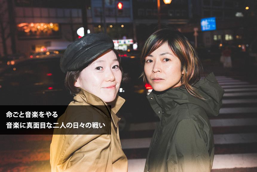 中納良恵×原田郁子 音楽バカの若者が歌で大人になるまでの20年