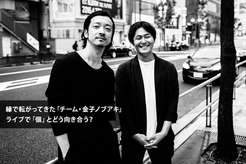 金子ノブアキが清水康彦と実体化した究極に美しいライブを語る