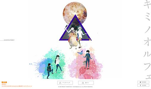 5月21日にオープンした、「キミノオルフェ」公式サイト。新曲2曲が試聴できる