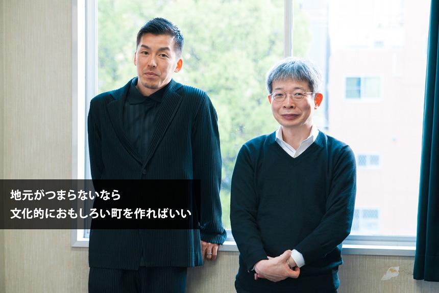 「日本が滅びても残る芸術を作りたい」平田オリザ×金森穣対談