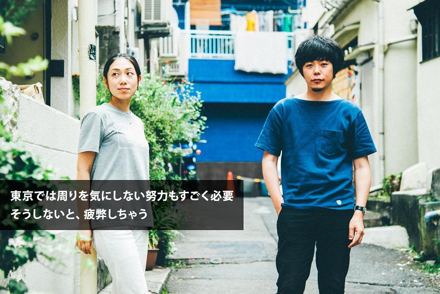 東京と地方、夢を追うならどっちがいい? harineko×sleepy.ab