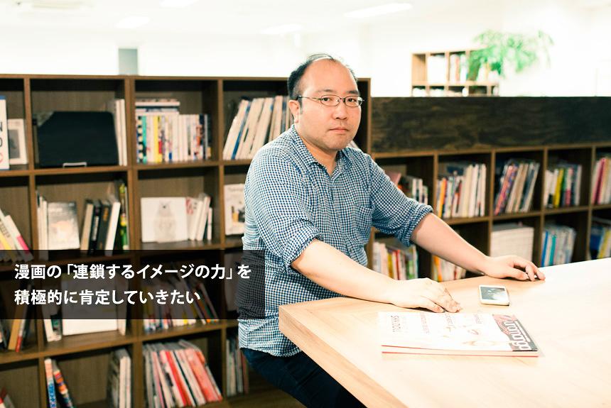 知の巨人・石岡良治が語る漫画の魅力、ミュージアムの存在意義