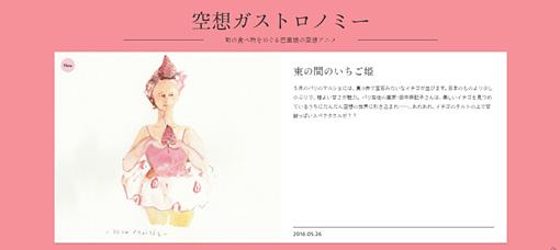 「空想ガストロノミー」 資生堂『花椿』より