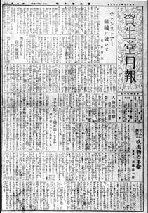 『資生堂月報』(1924年)