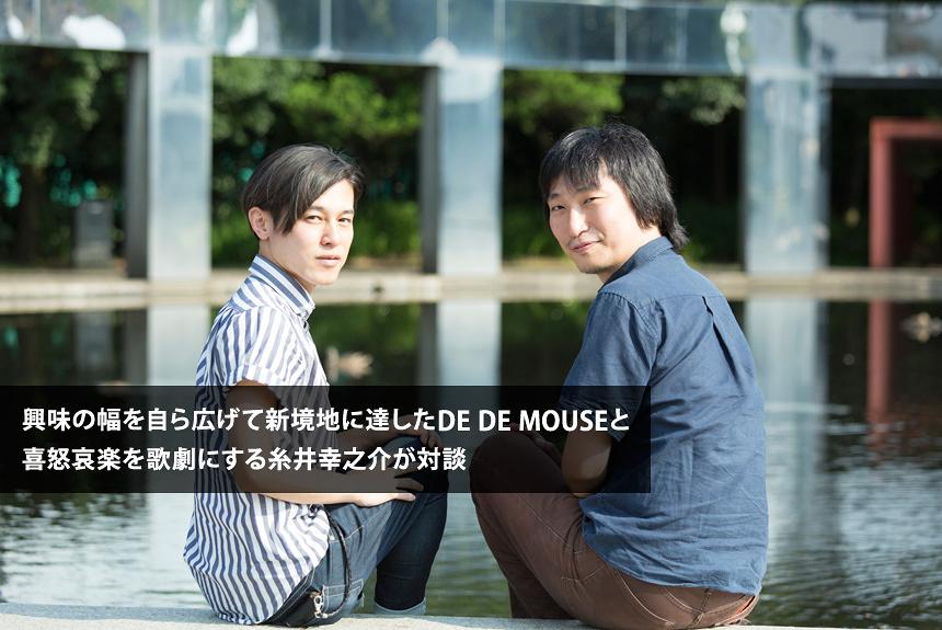 多摩センターでフェス開幕 DE DE MOUSE×FUKAIPRODUCE羽衣