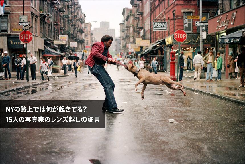 NYの写真家15人を追った女性監督が語る、ストリート写真の魅力