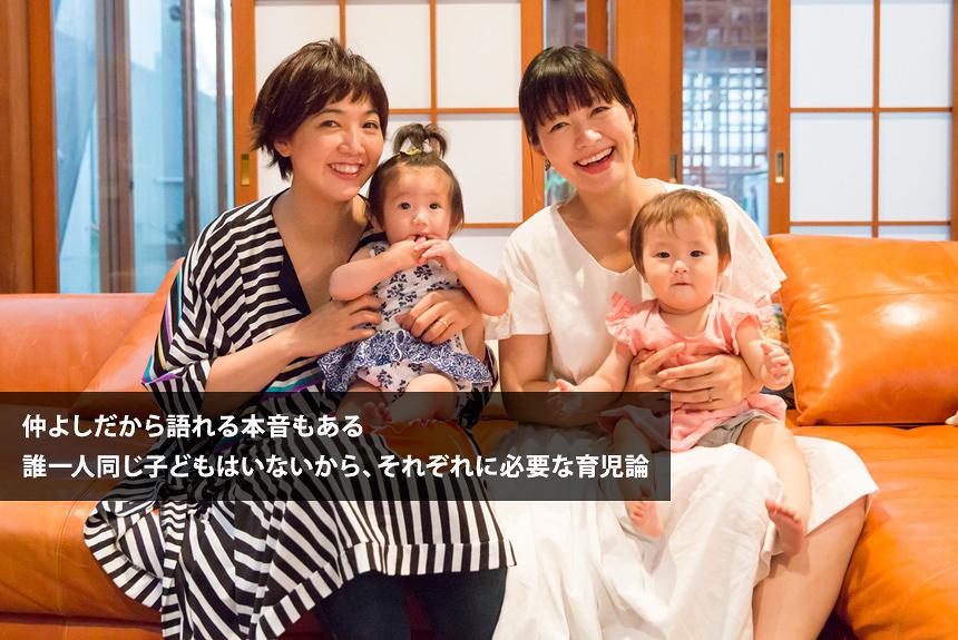坂本美雨と森本千絵が対談 批判を恐れない独自の子育て観を訊く