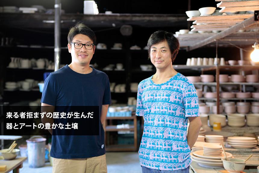 250年続く窯と現代アートの異種格闘対談 水野雄介×服部浩之