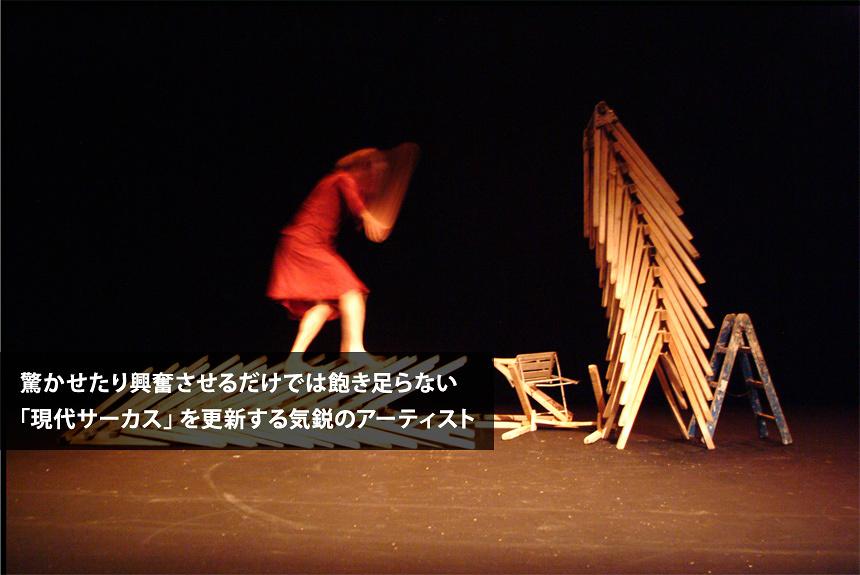 サーカスの概念を覆す「現代サーカス」の気鋭カミーユ・ボワテル