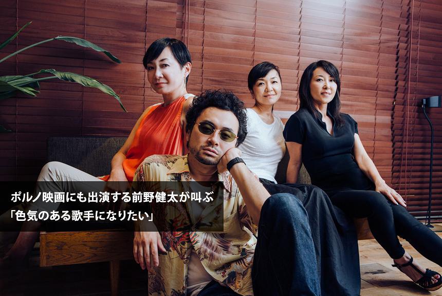 前野健太×AMAZONS 「歌手」不足の現代に挑む新しい大人の歌