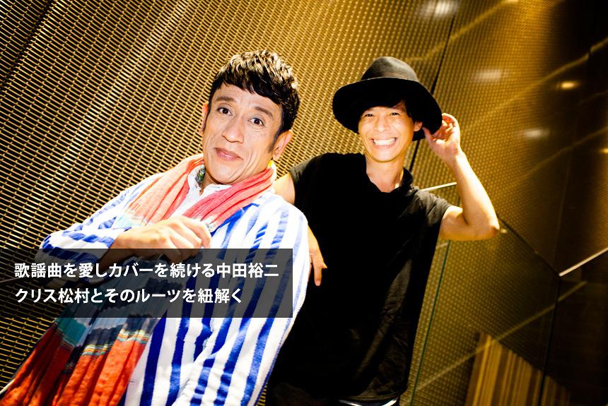 中田裕二×クリス松村 知っているようで知らない「名曲」の裏側