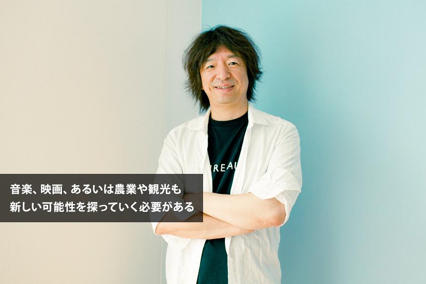 初音ミクの開発者・伊藤が語る、音楽・映画界が打つべき次の一手