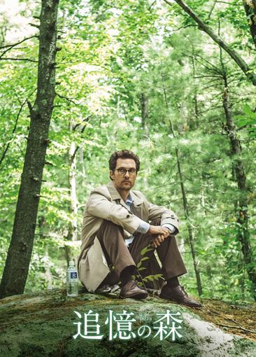 『追憶の森』DVDジャケット