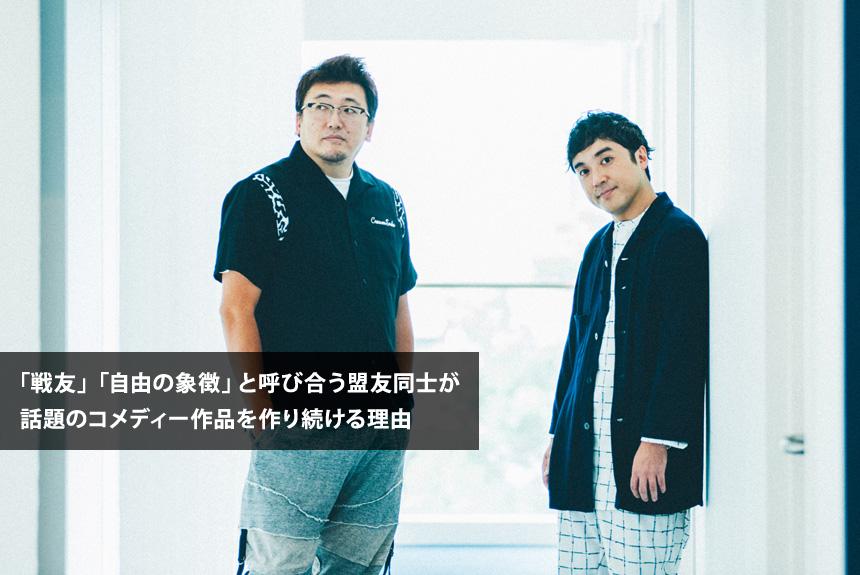 福田雄一×ムロツヨシ『勇者ヨシヒコ』生んだ福田組の快進撃の謎