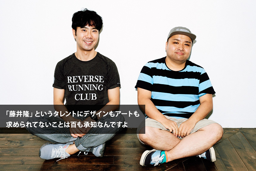 藤井隆が明かす、知られざるアートディレクターとしての顔
