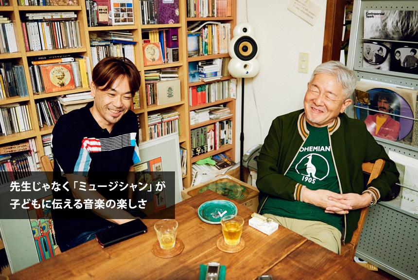 鈴木慶一×ゴンドウトモヒコが子ども番組で見せる「大人の本気」
