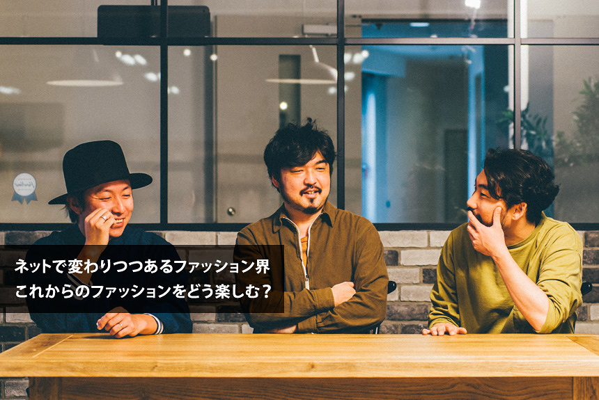 日本よりアジア諸国が先を行く、現在のファッションの楽しみ方