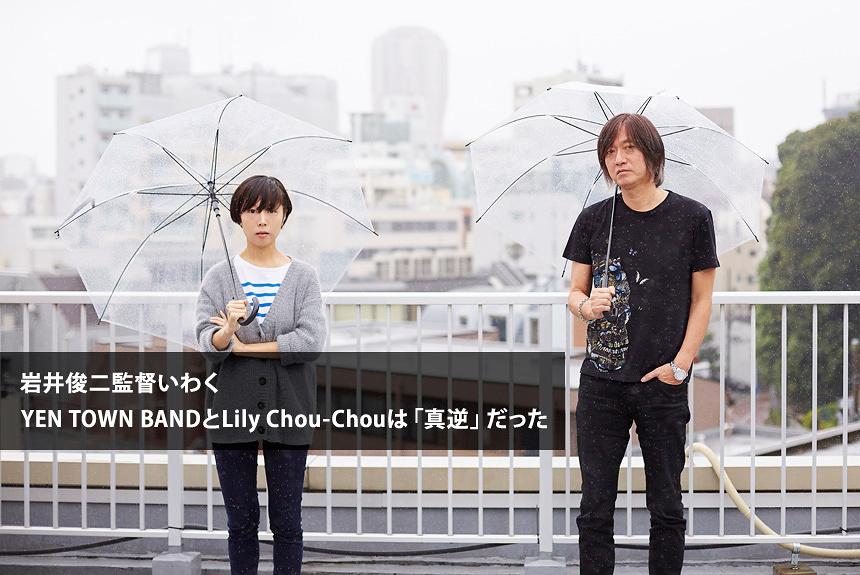 Salyuと小林武史が今振り返る、Lily Chou-Chouで表現した美意識