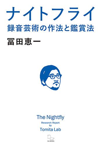 冨田恵一『ナイトフライ 録音芸術の作法と鑑賞法』表紙