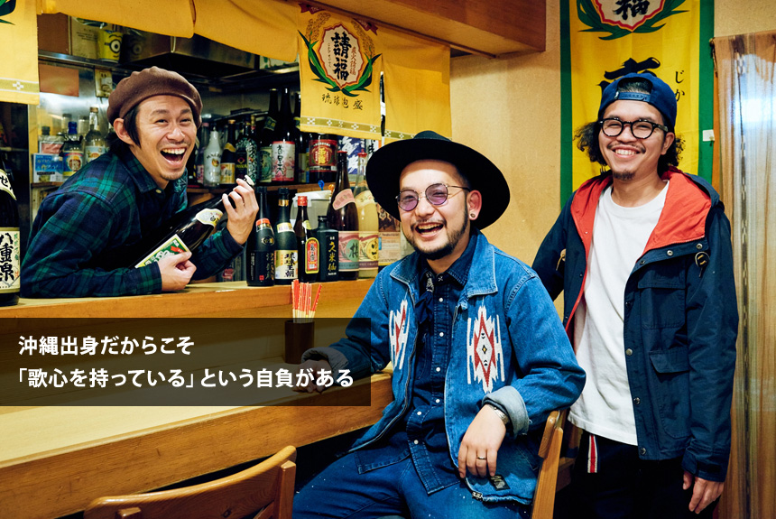 トレモノが語る、東京で沖縄料理店を営みながら音楽を続ける信念