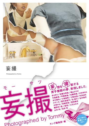 『妄撮 モーサツ』表紙(2008年、講談社)