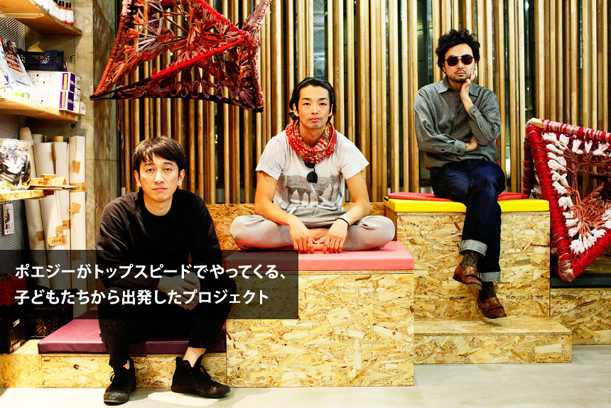 子どもの言葉に悔しがる前野健太、岩井秀人&森山未來と劇に挑む