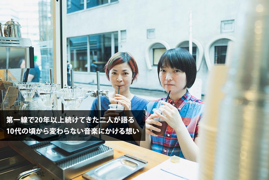 田渕ひさ子×原田郁子対談 二人と音楽の関係は今、どうですか?