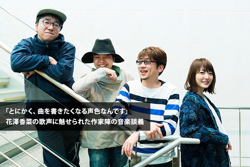 なぜ花澤香菜は、歌い手として一流の音楽家から愛されるのか?
