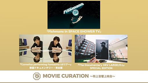 『MOVIE CURATION ~特上音響上映会~』