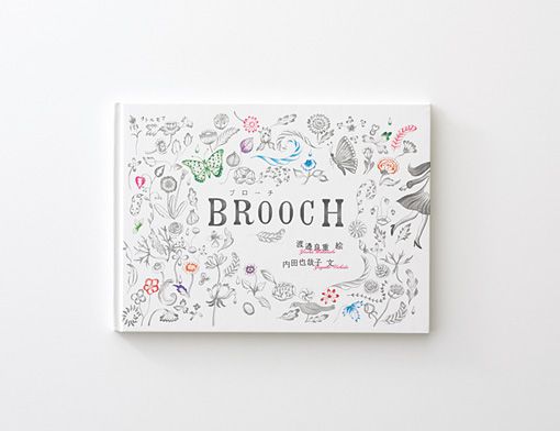 渡邉が手掛けた絵本『BROOCH』