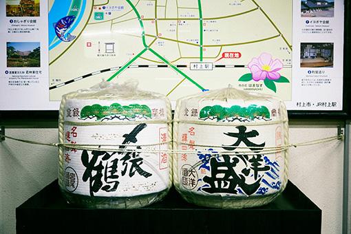 村上駅には、村上を代表する二大蔵元の酒樽が飾られている