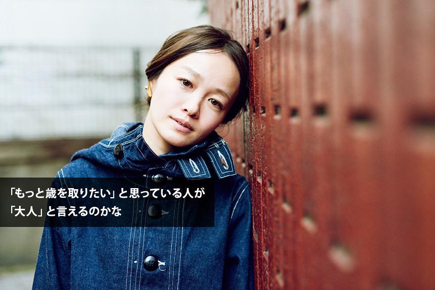 NakamuraEmiが語る、「大人」への憧れと歳を重ねることの喜び