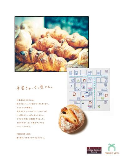 雑誌広告「手書きのパン屋編」