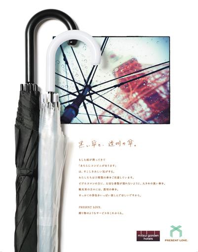 雑誌広告「黒い傘と透明な傘編」