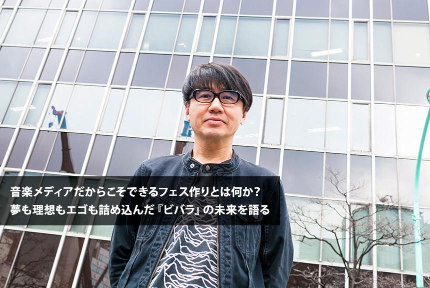 鹿野淳に訊く、日本のフェスの課題、『VIVA LA ROCK』の理想