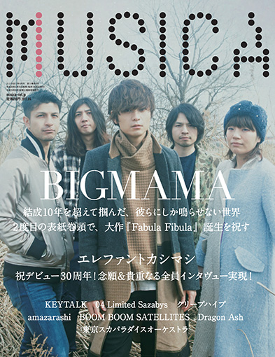鹿野が発行人を務める『MUSICA』2017年4月号
