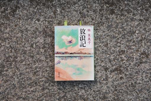 林芙美子『放浪記』。林芙美子が放浪生活を送っていたときの日記をもとに書いた自伝的小説