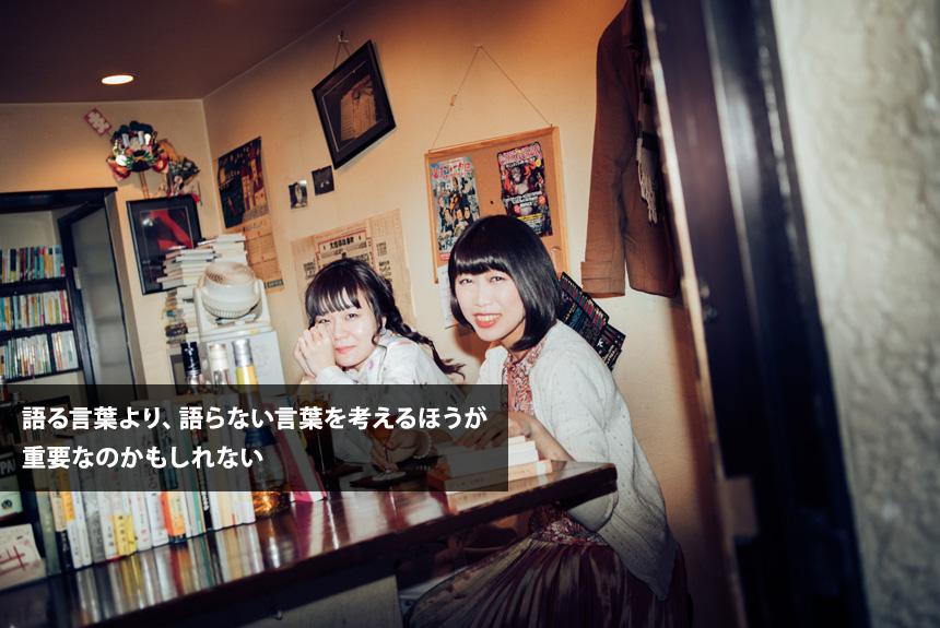 吉澤嘉代子×文月悠光が新宿の若手文壇バーで語る「言葉」の力