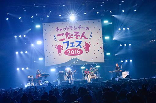 『チャットモンチーの徳島こなそんそんフェス2016~みな、おいでなしてよ!~』より