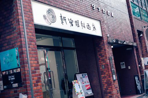 新宿眼科画廊