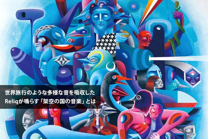 Reliq×柳樂光隆の「今聴いてほしいワールドミュージック」談義
