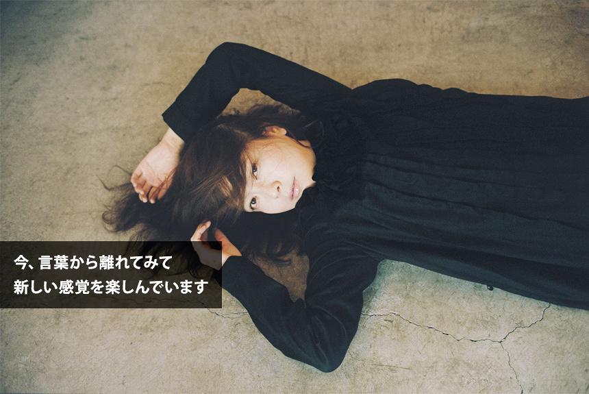 湯川潮音×world's end girlfriend ありのままの「歌」を求めて