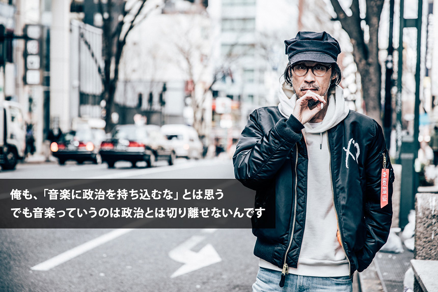 田中宗一郎が断言「音楽は歴史だ」 音楽と政治の関係への見解も