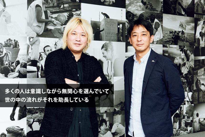 津田大介×国境なき医師団 日本の悪循環を断ち切るメディア戦略